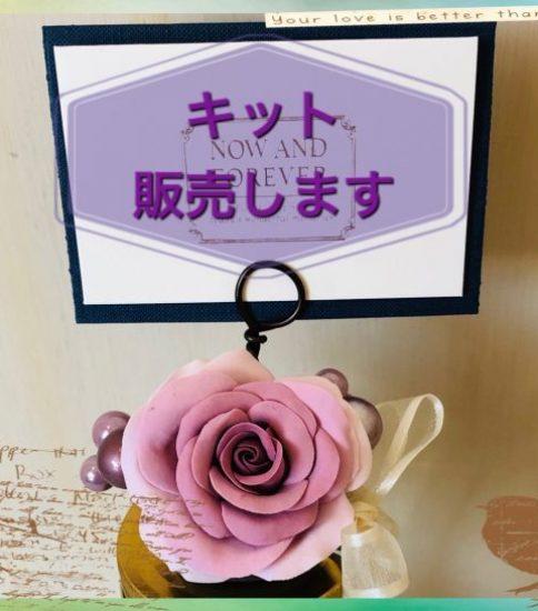 【参加者募集】7/26・28開催 クレイでバラを作ろう! ライブレッスン