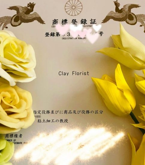 Clay Florist ® 商標登録しました