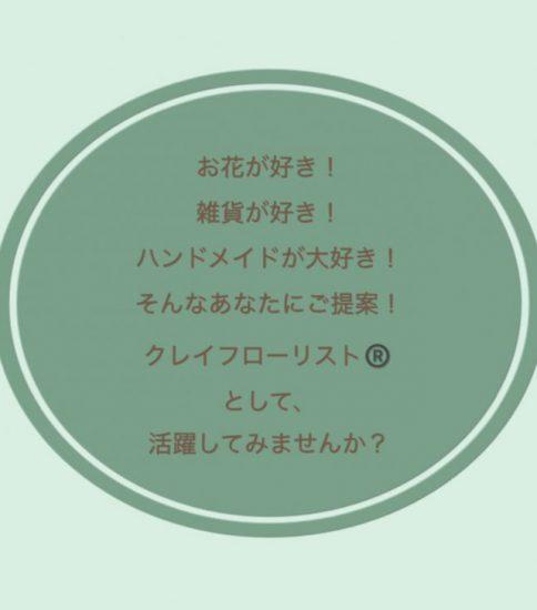 【募集】クレイフローリスト養成講座