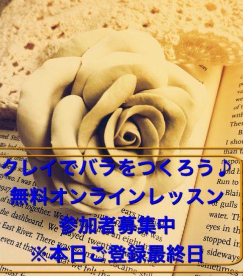 【本日登録最終日】クレイでバラをつくろう♪無料オンラインレッスン